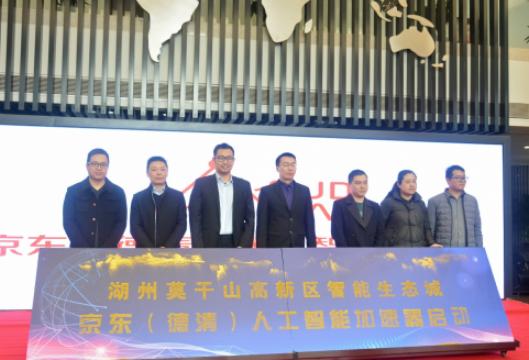 德清政府与京东AI加速器共同助力当地产业升级