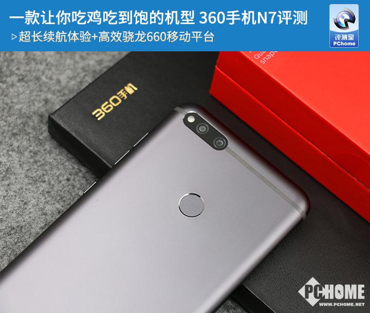 360手机N7评测 市场竞争力优势明显性价比高是卖点