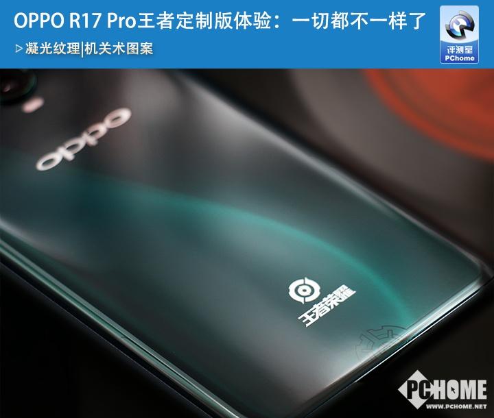 OPPOR17Pro王者定制版体验 游戏体验得到了非常明显的提升