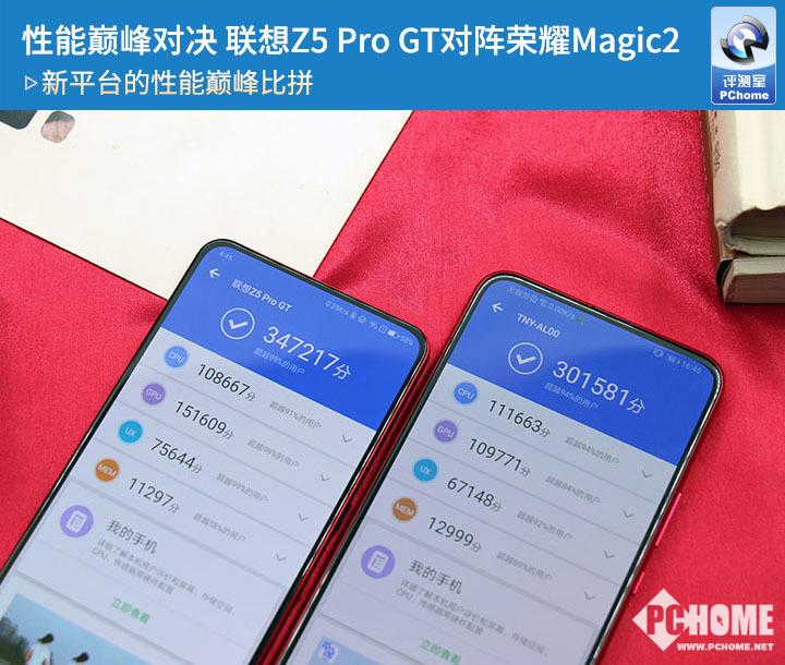 联想Z5ProGT和荣耀Magic2哪个性能最好