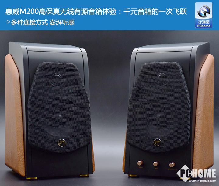 惠威M200高保真无线有源音箱体验 内外全面提升千元音箱也能打动人心