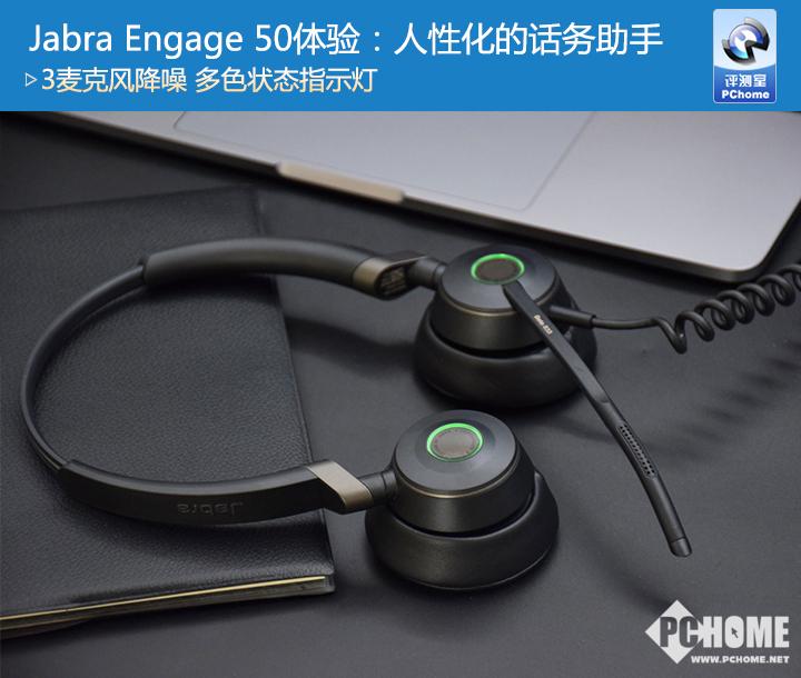 JabraEngage50体验 综合体验出色