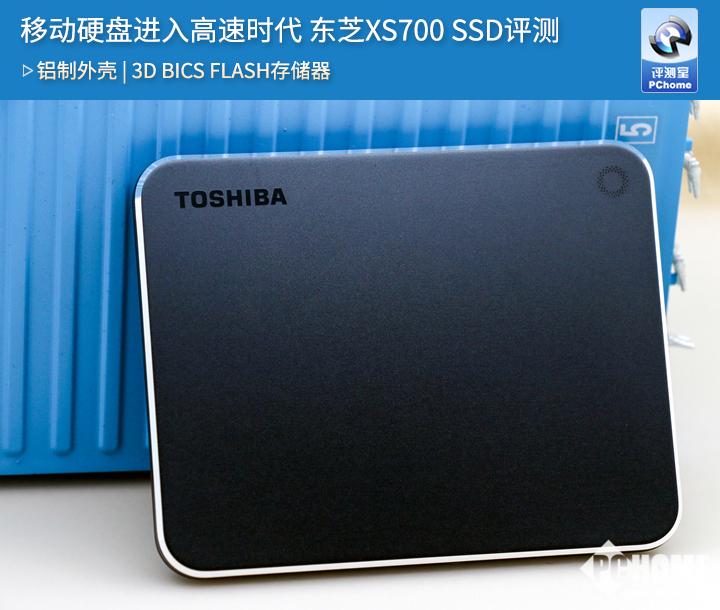东芝XS700评测 个人高速随心数据仓