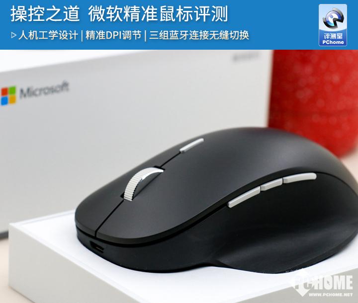 微软精准鼠标评测 精准操控跨设备流畅切换
