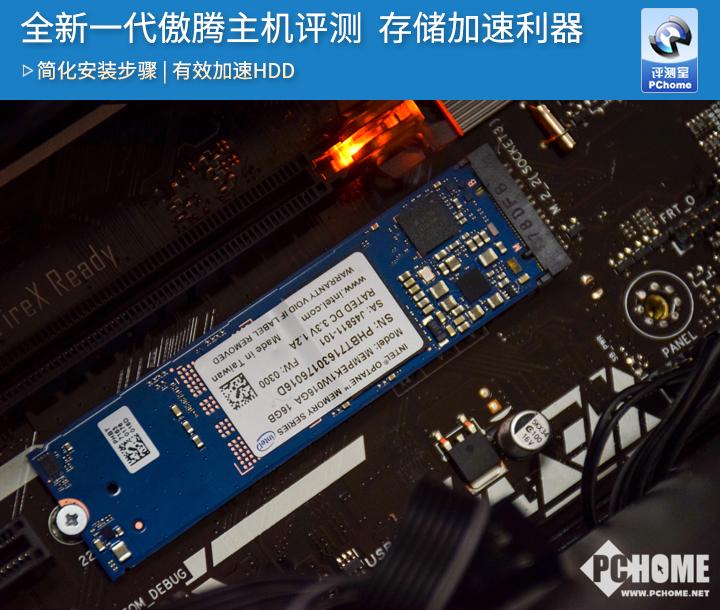 全新一代傲腾主机评测 傲腾有效加速硬盘提升工作效率