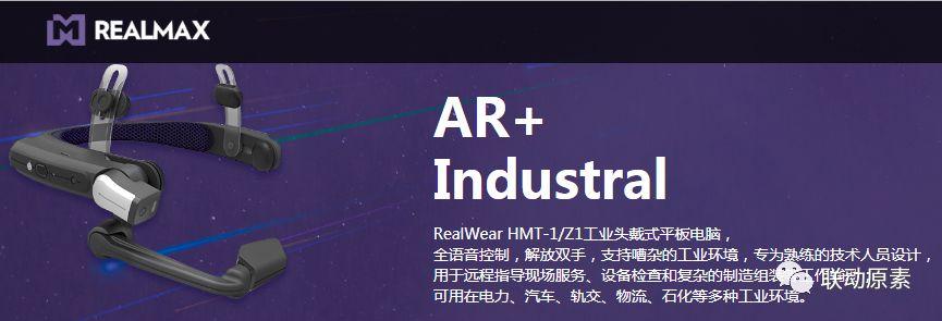 5G落地将会引领国内哪些工业AR/VR企业走向行业巅峰