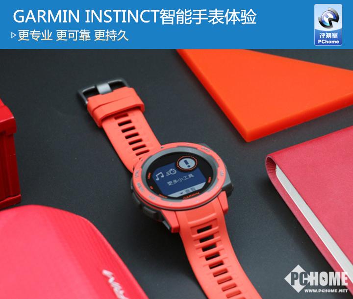 GARMININSTINCT智能手表体验 更强大的GARMIN手表