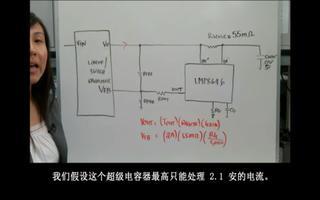 在超级电容器实现高精度电流限制的方法