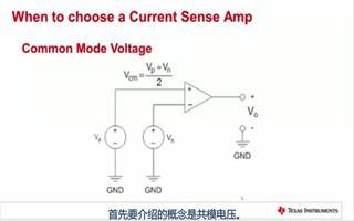 如何选择合适的电流感应放大器