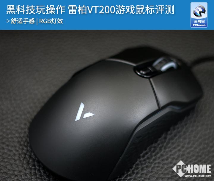 雷柏VT200游戏鼠标评测 兼具设计感与功能性的实用性游戏鼠标