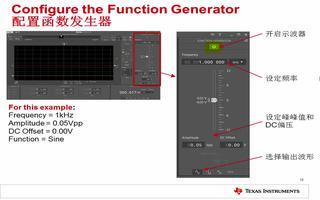 TI 高精度实验室 - 虚拟测试仪的特点以及如何...