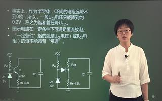 NPN型三极管的基本特性与恒流源放电电路的基本介绍