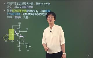 共基极放大电路的基本构成及特点介绍