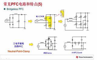 常见PFC的设计电路和特点介绍 (2.5)