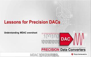 避免DAC过冲的有效方法有哪些