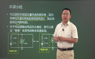电流源的基本概念及应用分析