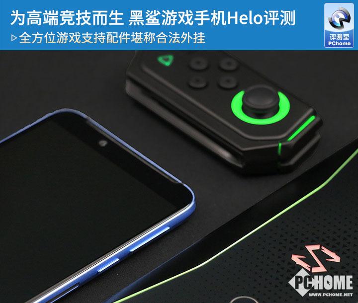 黑鲨游戏手机Helo评测 拍照表现足够游戏手机NO.1