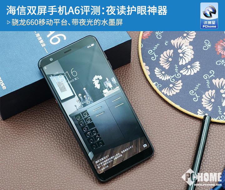 海信双屏手机A6评测 不仅仅是一款阅读手机