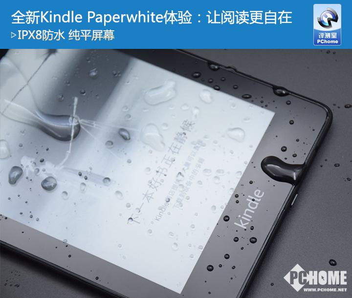 全新KindlePaperwhite体验 仍存提升空间但综合实力不俗