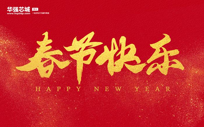 春节快乐海报000.jpg