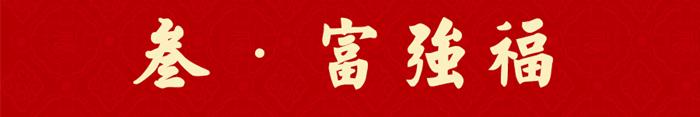3富强福.jpg