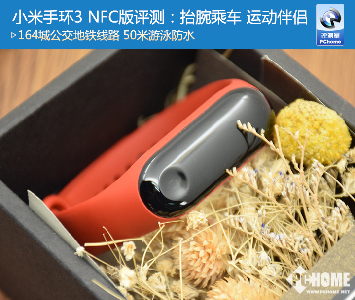 小米手环3NFC版评测 最佳入门级手环