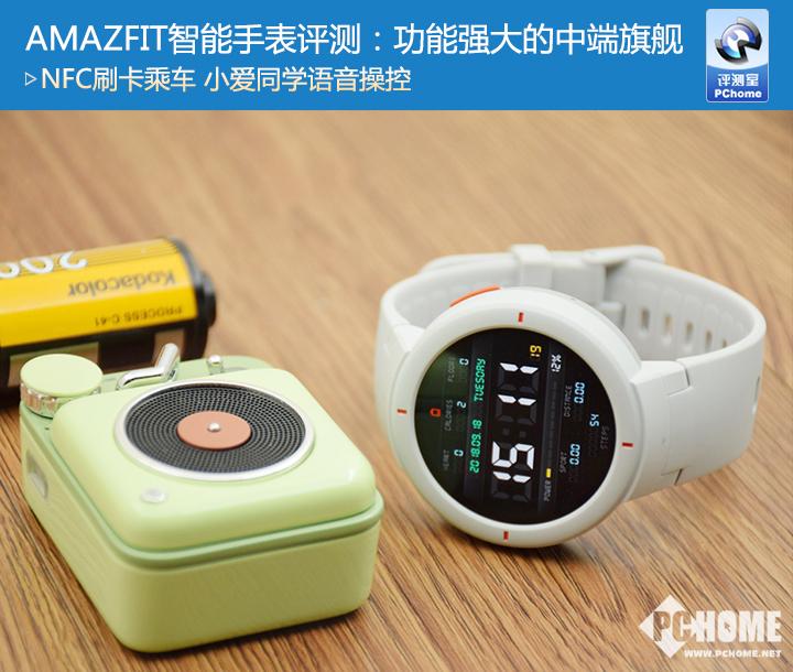 AMAZFIT智能手表评测 软件细节存瑕疵仍值得推荐