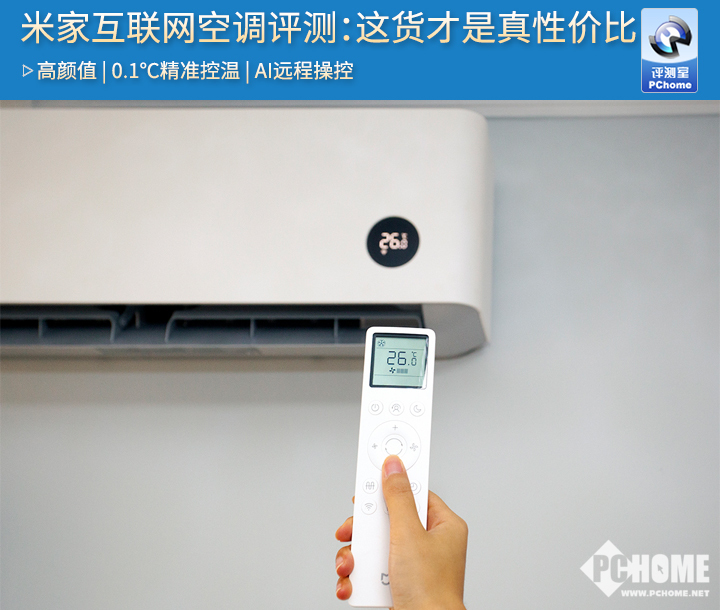 米家互联网空调评测 值不值得买
