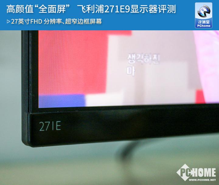 飞利浦271E9显示器评测 非常适合入门级用户