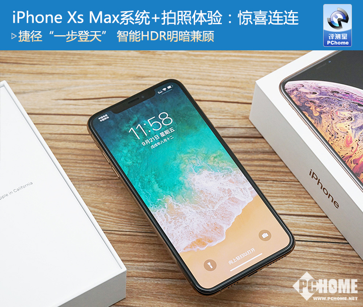 iPhoneXSMax系统+拍照体验 相机方面的提升还是令人满意的