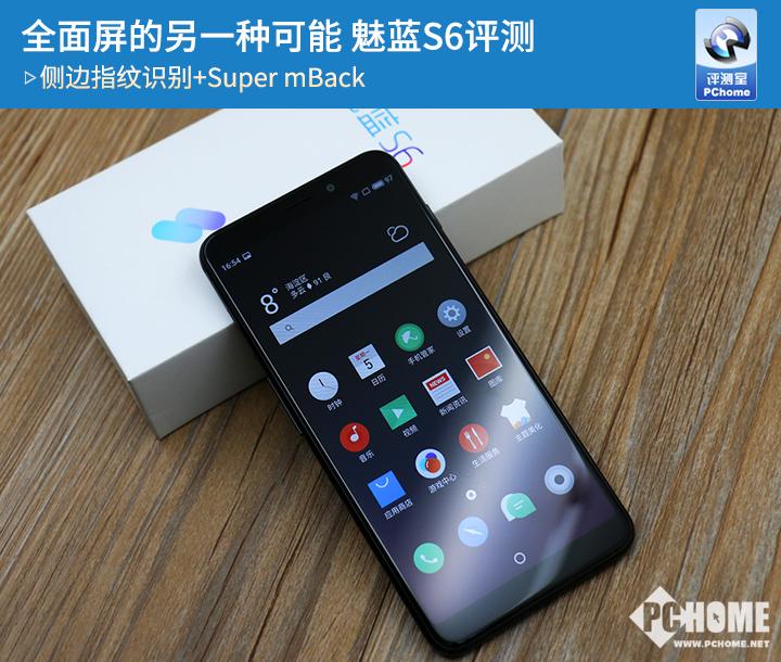 魅蓝S6评测 性价比再提升全面屏新可能