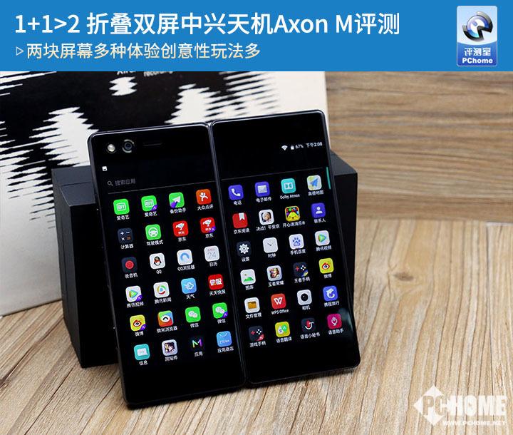 折叠双屏中兴天机AxonM评测 创新设计价格不错值得尝试