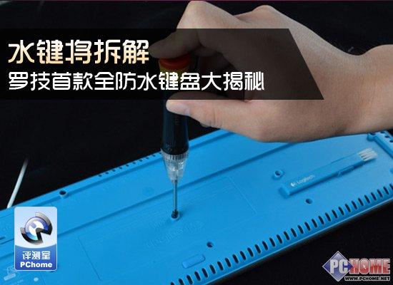 罗技首款全防水键盘拆解 性价比极高值得推荐