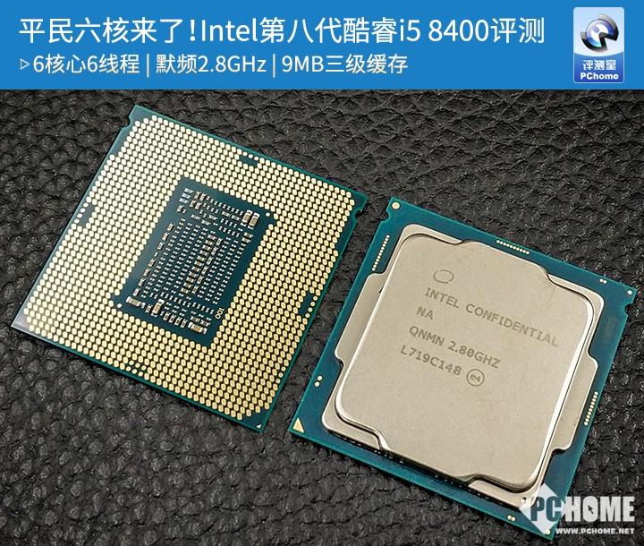 Intel第八代酷睿i58400评测 性能提升明显平民六核