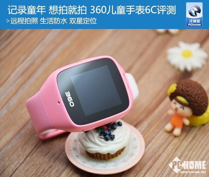 360儿童手表6C评测 显然是一个更划算的选择