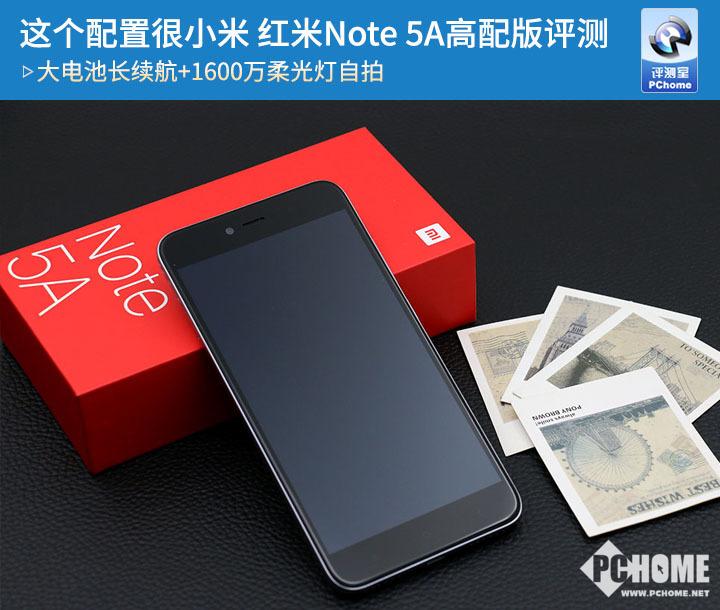 红米Note5A高配版评测 性价比依旧强势高配版优势明显