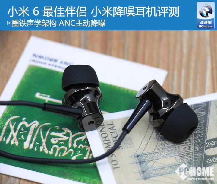 小米降噪耳机Type-C版评测 外观听感兼优兼容问题遗憾
