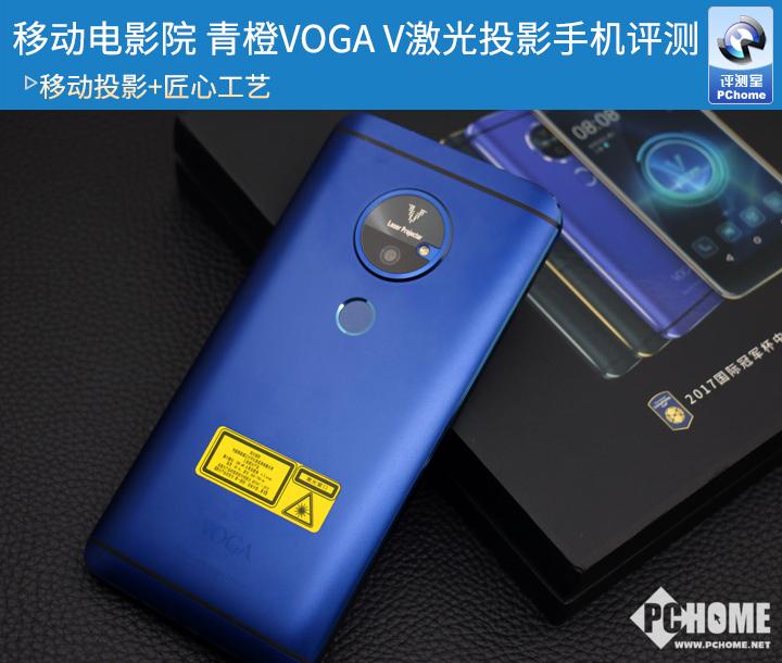 青橙VOGAV激光投影手机评测 优势明显定位合理符合身价