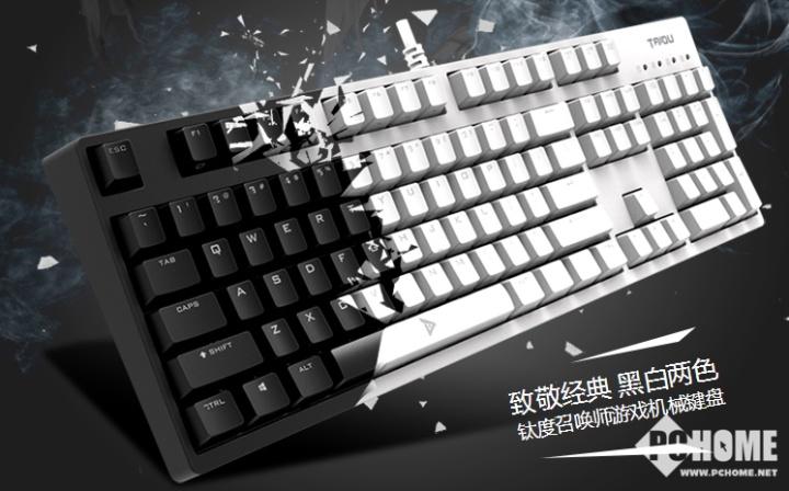 钛度召唤师TKM320机械键盘评测 整体都给人舒适的感觉