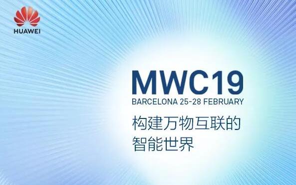 华为企业业务将携带四大明星产品亮相2019世界移动大会