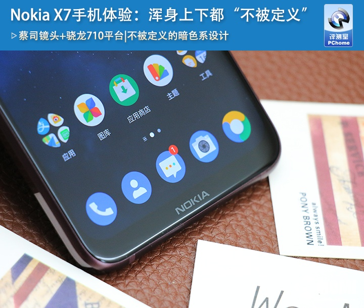 NokiaX7手機體驗 無法定義到不被定義