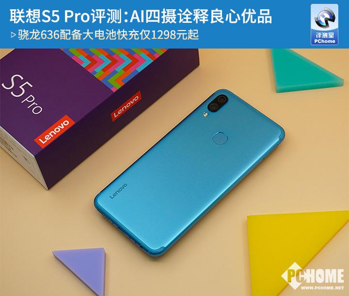 联想S5Pro评测 千元良心优品