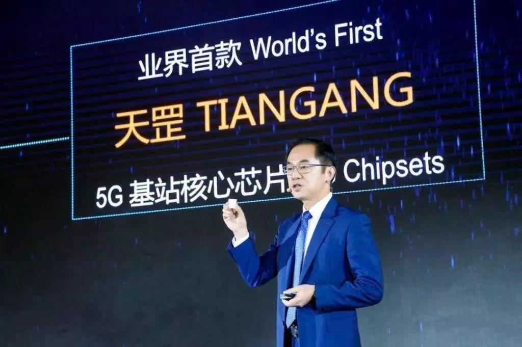 全球首款5G基站核心芯片——天罡