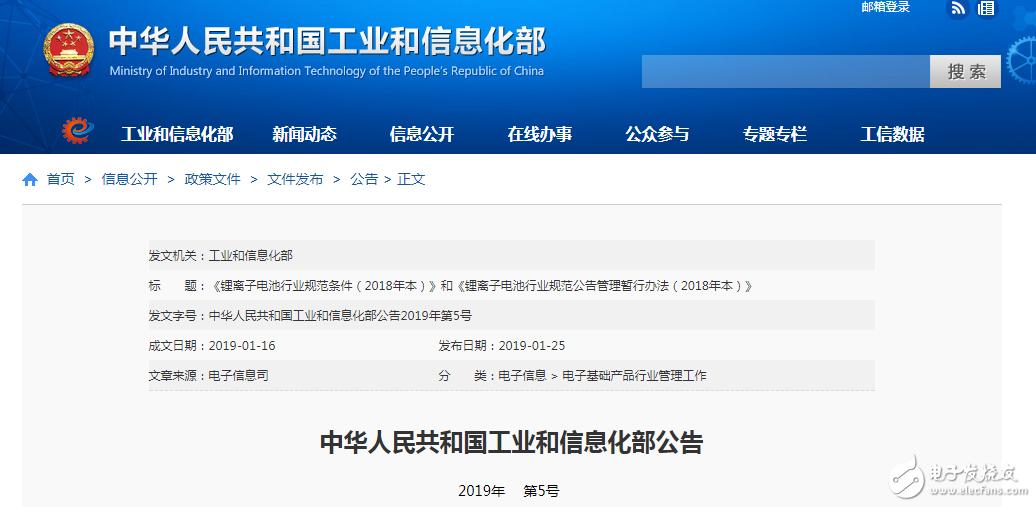 工信部网站发布锂离子电池行业规范条件和规范公告管理暂行办法