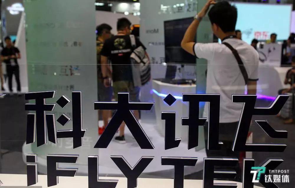 复盘科大讯飞2018:市值腰斩背后,是整个AI产业的迷茫