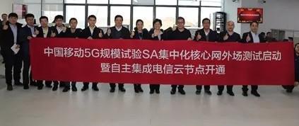 中国移动成功完成了多个厂商的5G SA外场端到端...