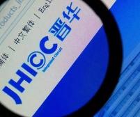 福建晋华否认危害美国安全 要求移出商务部清单