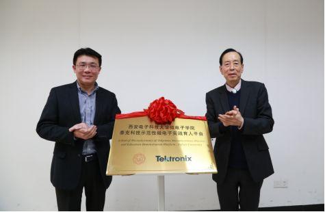 泰克与西安电子打造微电子领域育人平台