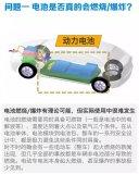 图解电动车的三大安全问题