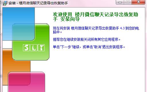 微信聊天记录导出恢复助手应用程序免费下载